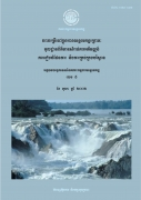 Fish Migrations of the Lower Mekong River Basin: Implementations for Development, Planning and Environmental Management
