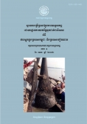 Status of the Mekong Pangasianodon Hypophthalmus Resources, with Special Reference to the Stock Shared between Cambodia and Vietnam